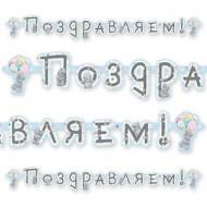 Гирлянда - Буквы Me to you