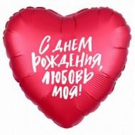 """Сердце """"Любовь моя"""""""
