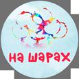Агенство праздников На Шарах